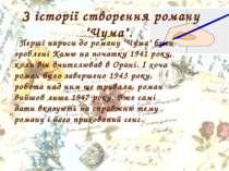 """Перші нариси до роману """"Чума"""" були зроблені Камю на початку 1941 року, коли в..."""