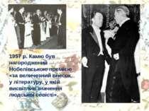 1957 р. Камю був нагороджений Нобелівською премією «за величезний внесок у лі...