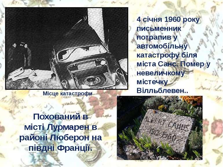 4 січня1960року письменник потрапив у автомобільну катастрофу біля містаСа...