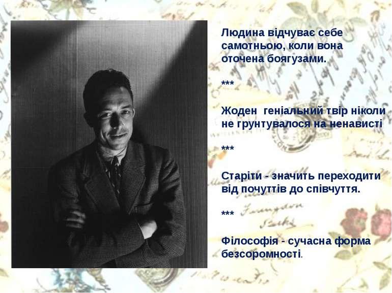 Людина відчуває себе самотньою, коли вона оточена боягузами. *** Жоден геніал...
