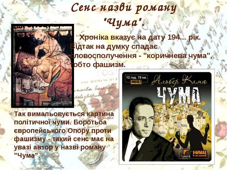 """Хроніка вказує на дату 194... рік. Відтак на думку спадає словосполучення - """"..."""
