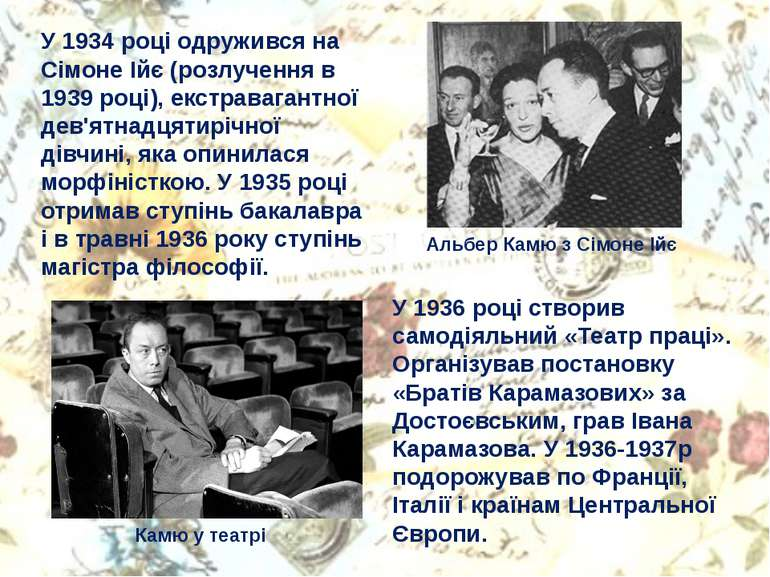 У 1934 році одружився на Сімоне Ійє (розлучення в 1939 році), екстравагантної...