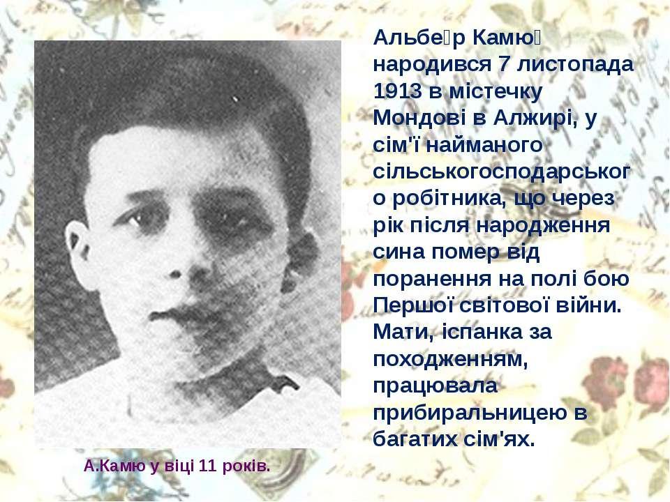 Альбе р Камю народився 7 листопада 1913 в містечку МондовівАлжирі, у сім'ї...
