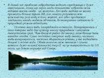 * В даний час проблема забруднення водного середовища є дуже актуальною, тому...