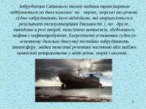 * Забруднення Світового океану водним транспортом відбувається по двох канала...