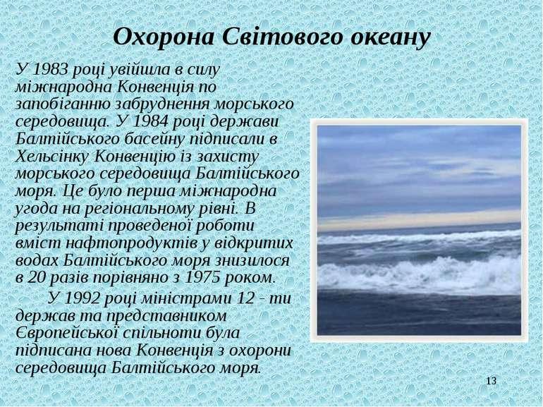 * Охорона Світового океану У 1983 році увійшла в силу міжнародна Конвенція по...