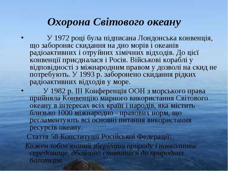 * Охорона Світового океану У 1972 році була підписана Лондонська конвенція, щ...