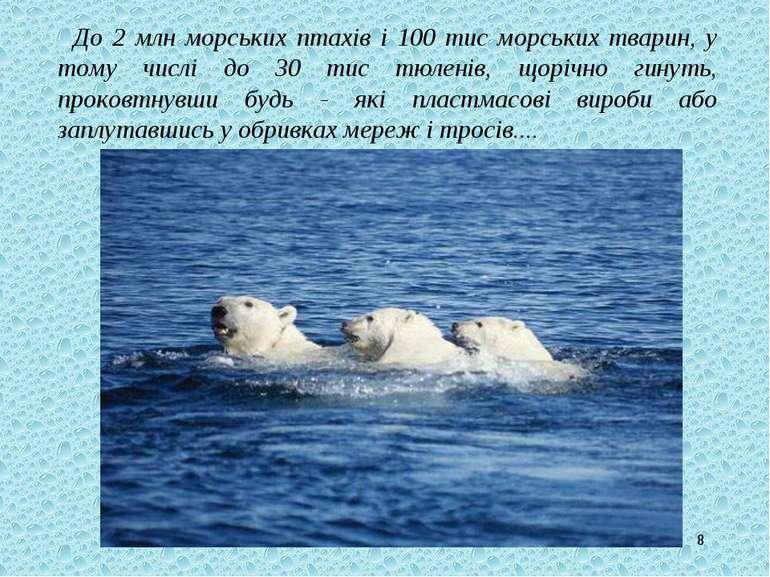* До 2 млн морських птахів і 100 тис морських тварин, у тому числі до ...