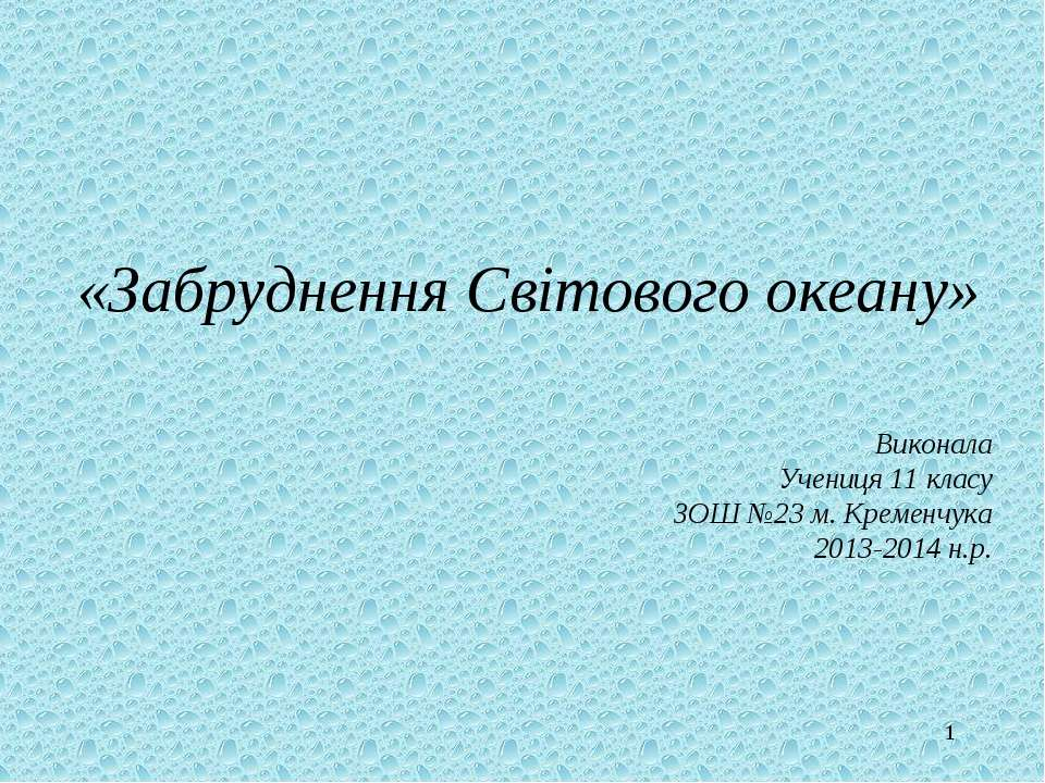 * «Забруднення Світового океану» Виконала Учениця 11 класу ЗОШ №23 м. Кременч...