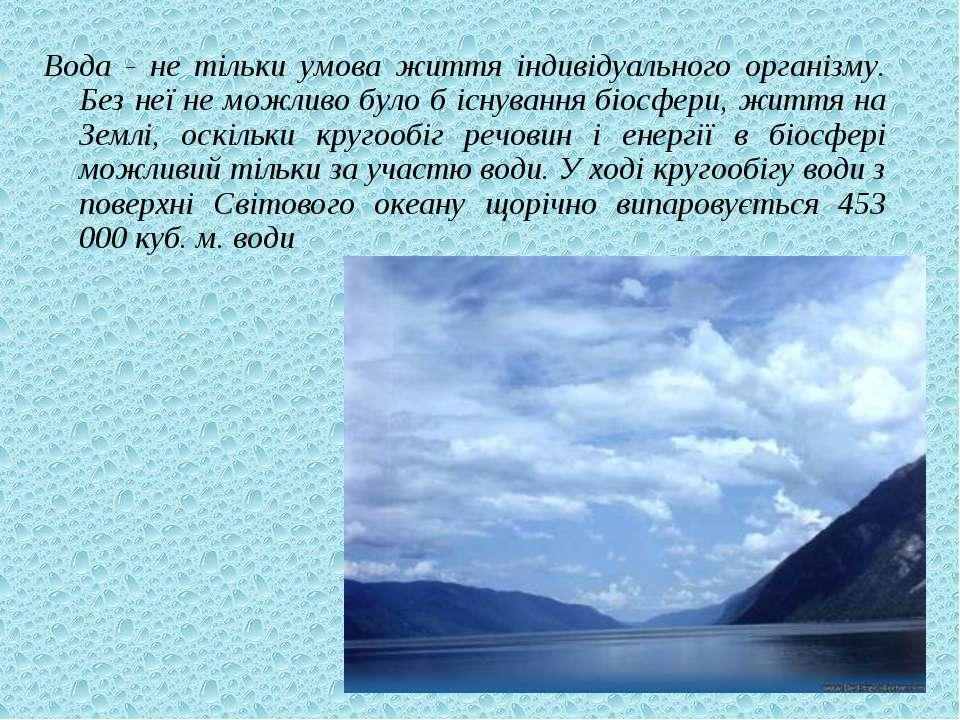 * Вода - не тільки умова життя індивідуального організму. Без неї не можливо ...