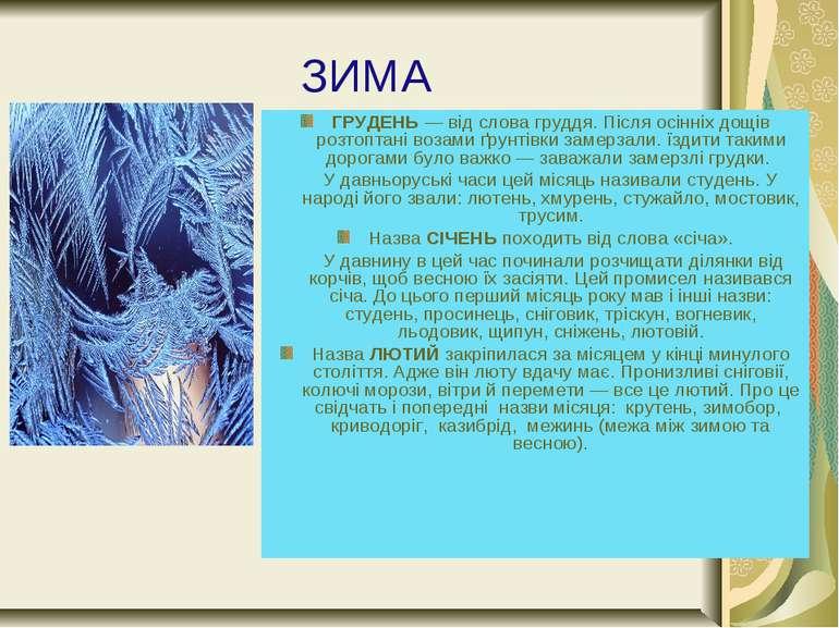 ВОДА – ЖИТТЯ ЗИМА ЗИМОВИЙ ПЕРЕДЗВІН ГРУДЕНЬ — від слова груддя. Після осінніх...