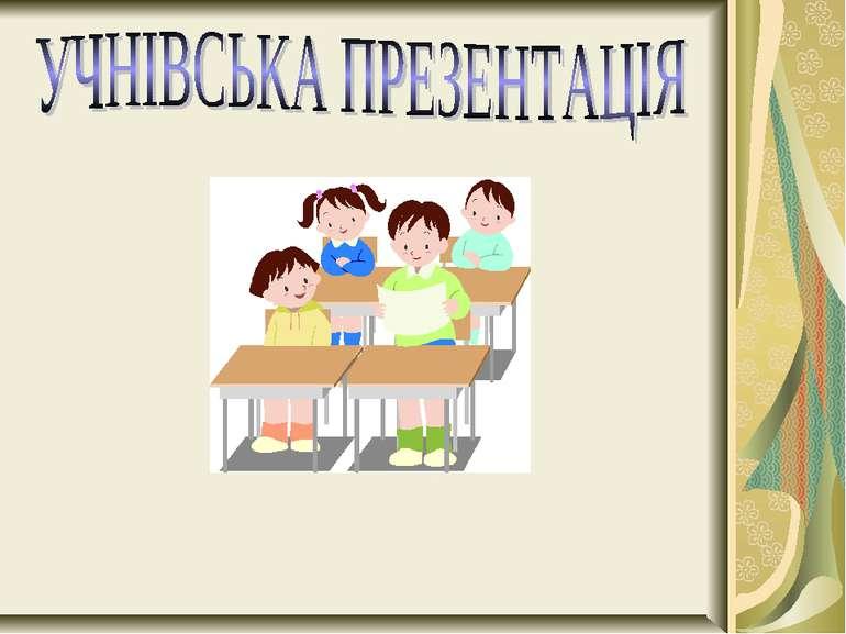 Учнівська презентація