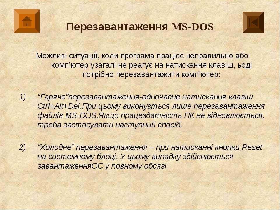 Перезавантаження MS-DOS Можливі ситуації, коли програма працює неправильно аб...