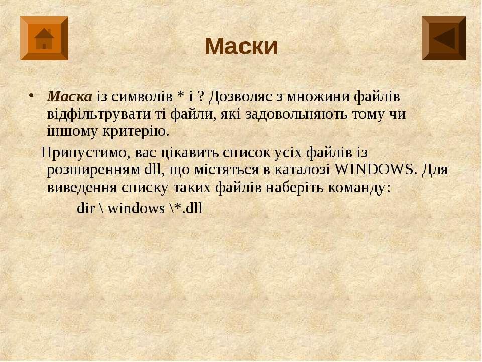 Маски Маска із символів * і ? Дозволяє з множини файлів відфільтрувати ті фай...