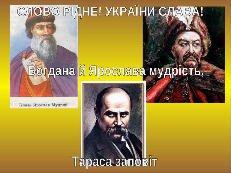 Тараса заповіт