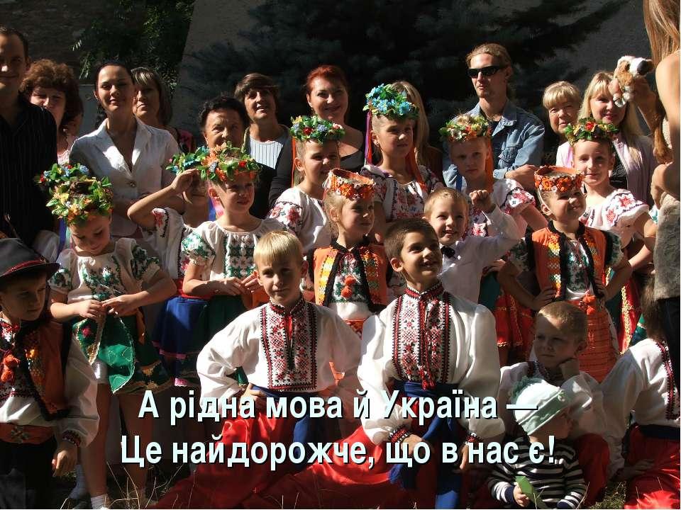 А рідна мова й Україна — Це найдорожче, що в нас є!