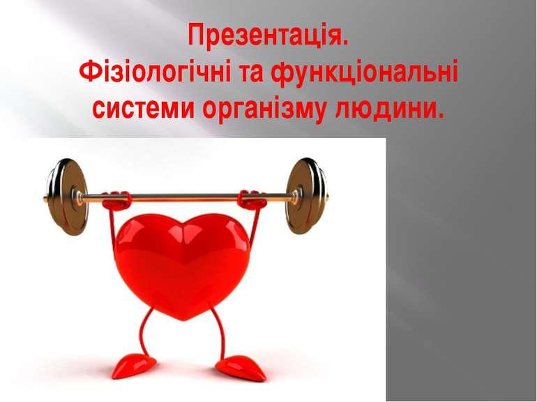 Презентація. Фізіологічні та функціональні системи організму людини.