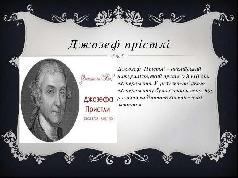 Джозеф прістлі Джозеф Прістлі – англійський натураліст,який провів у XVIII ст...