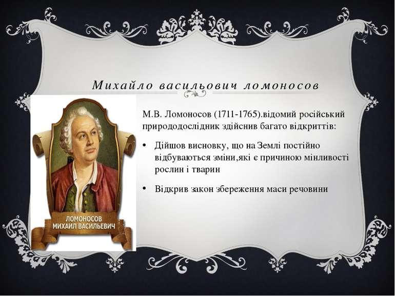 Михайло васильович ломоносов М.В. Ломоносов (1711-1765).відомий російський пр...