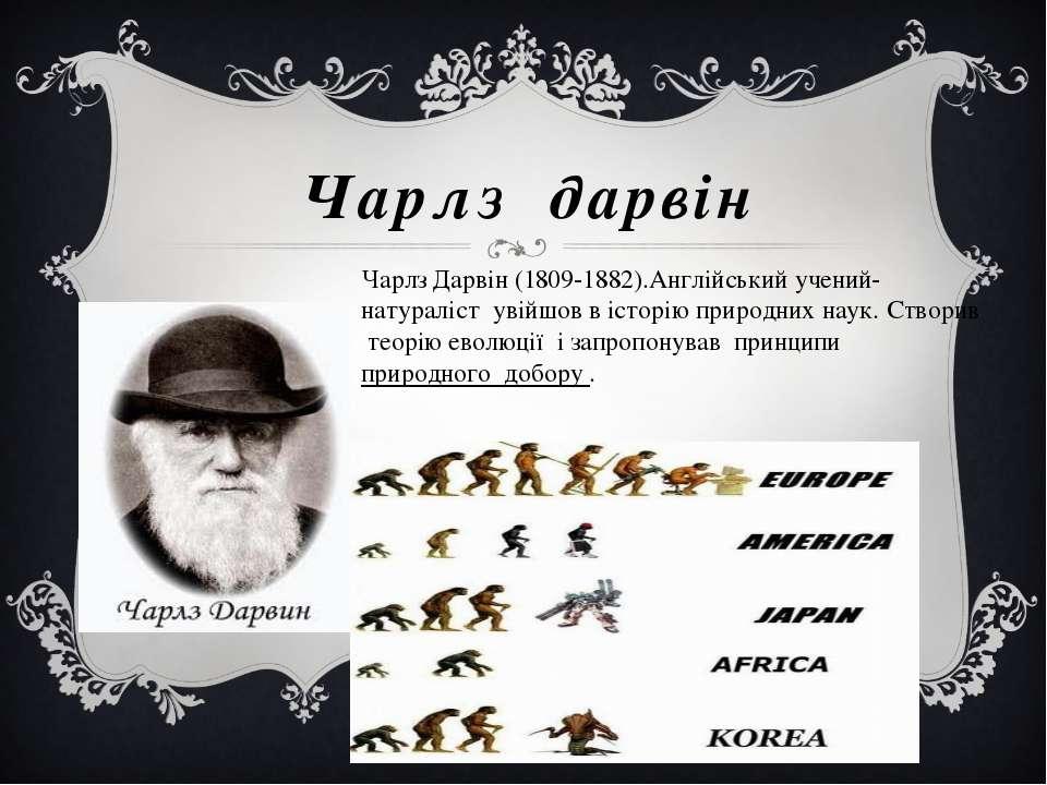 Чарлз дарвін Чарлз Дарвін (1809-1882).Англійський учений-натураліст увійшов в...