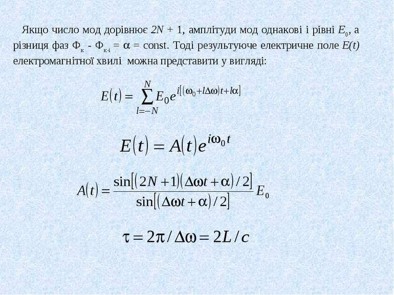Якщо число мод дорівнює 2N + 1, амплітуди мод однакові і рівні Е0, а різниця ...