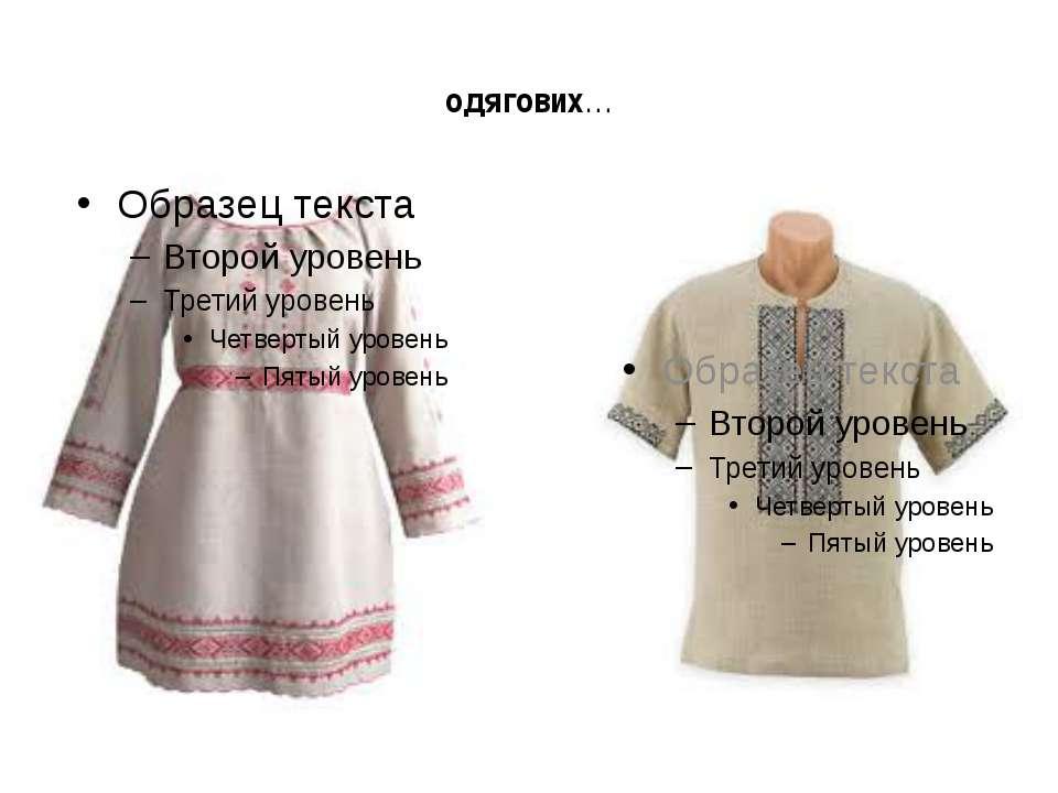 одягових…