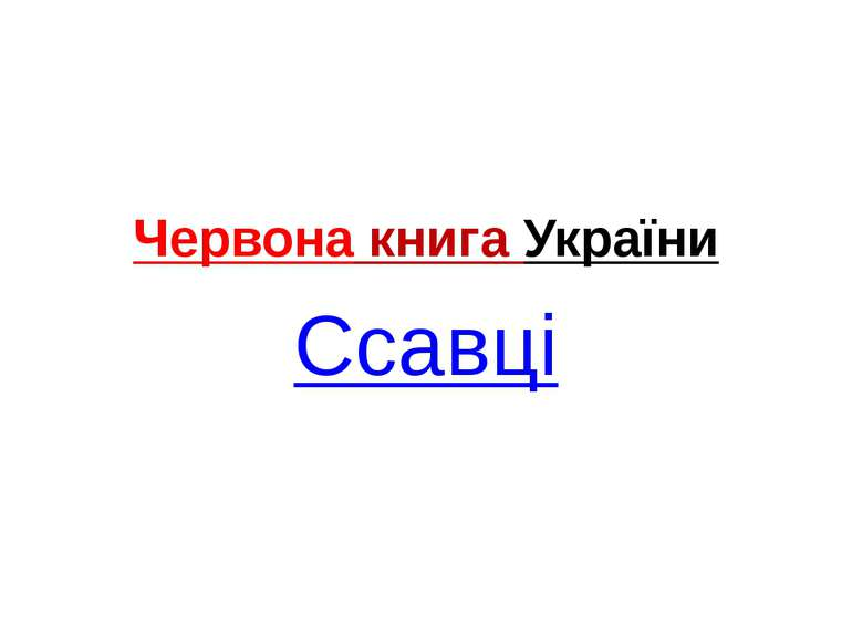 Червона книга України Ссавці