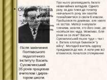 Після закінчення Полтавського педагогічного інституту Василь Сухомлинський 35...