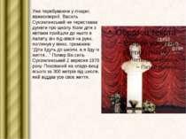 Уже перебуваючи у лікарні, важкохворий, Василь Сухомлинський не переставав ду...