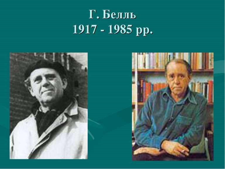 Г. Белль 1917 - 1985 рр.