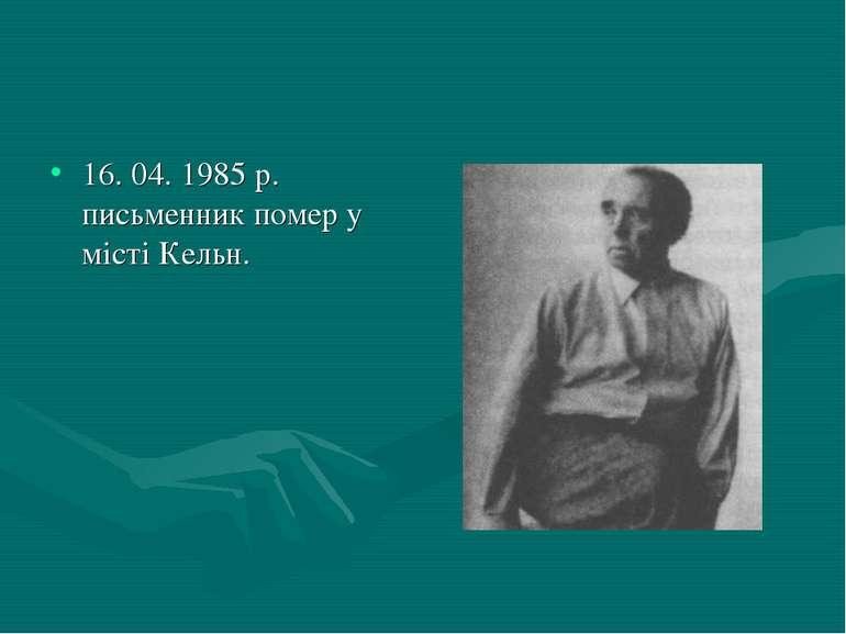 16. 04. 1985 р. письменник помер у місті Кельн.
