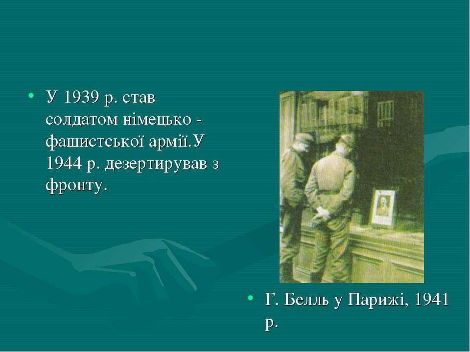 У 1939 р. став солдатом німецько - фашистської армії.У 1944 р. дезертирував з...