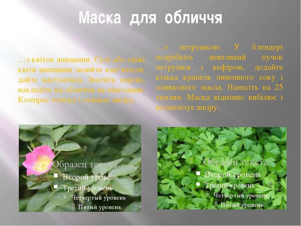 Маска для обличчя …з квіток шипшини. Сухі або свіжі квіти шипшини залийте кип...