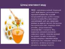 Цілющі властивості меду МЕД - найуніверсальніший лікарський засіб, який широк...