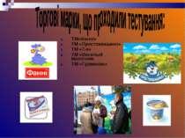 ТМ«Фанні» ТМ «Простоквашино» ТМ «7-я» ТМ «Веселый молочник ТМ «Гурманіка»