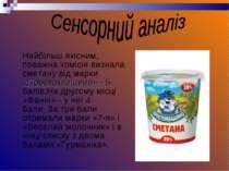 Найбільш якісним, поважна комісія визнала сметану від марки «Простоквашино» -...