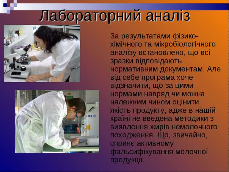 Лабораторний аналіз За результатами фізико-хімічного та мікробіологічного ана...