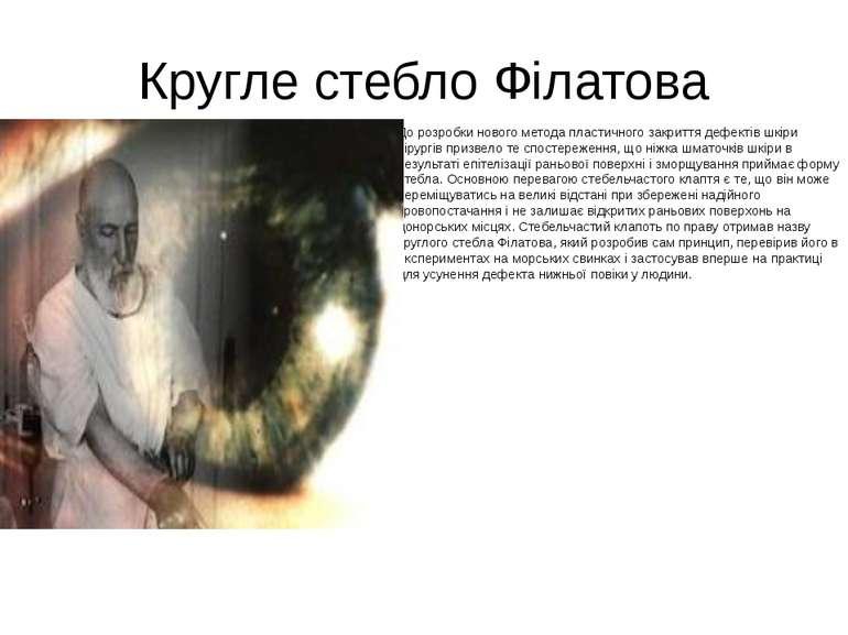 Кругле стебло Філатова До розробки нового метода пластичного закриття дефекті...