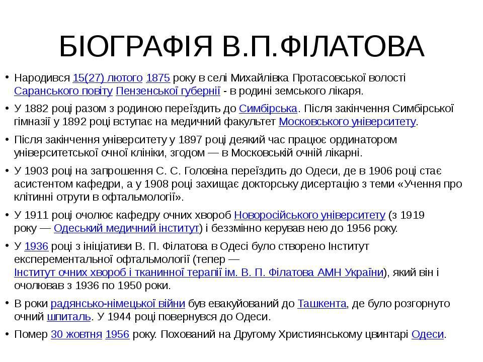 БІОГРАФІЯ В.П.ФІЛАТОВА Народився15(27) лютого1875року в селі Михайлівка Пр...