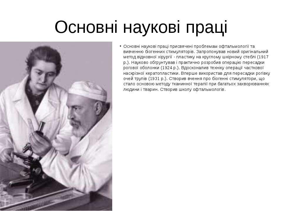 Основні наукові праці Основні наукові праці присвячені проблемам офтальмологі...