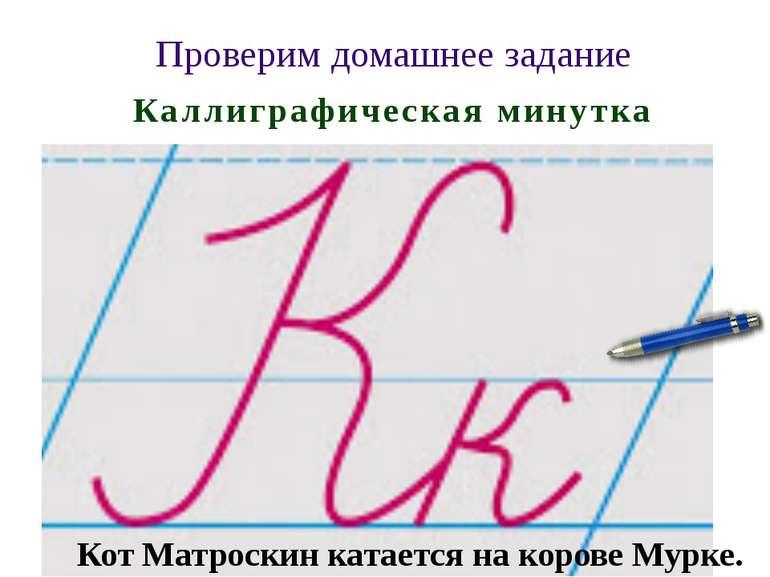 Проверим домашнее задание Каллиграфическая минутка Кот Матроскин катается на ...