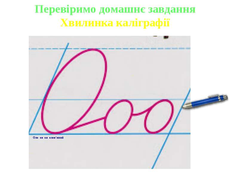 Перевіримо домашнє завдання Хвилинка каліграфії Оло ов оя олов'яний