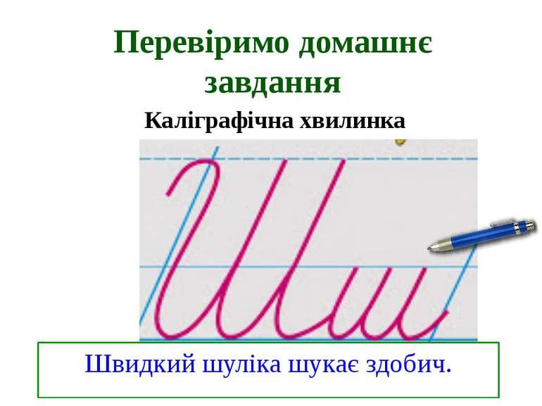 Перевіримо домашнє завдання Каліграфічна хвилинка Швидкий шуліка шукає здобич.