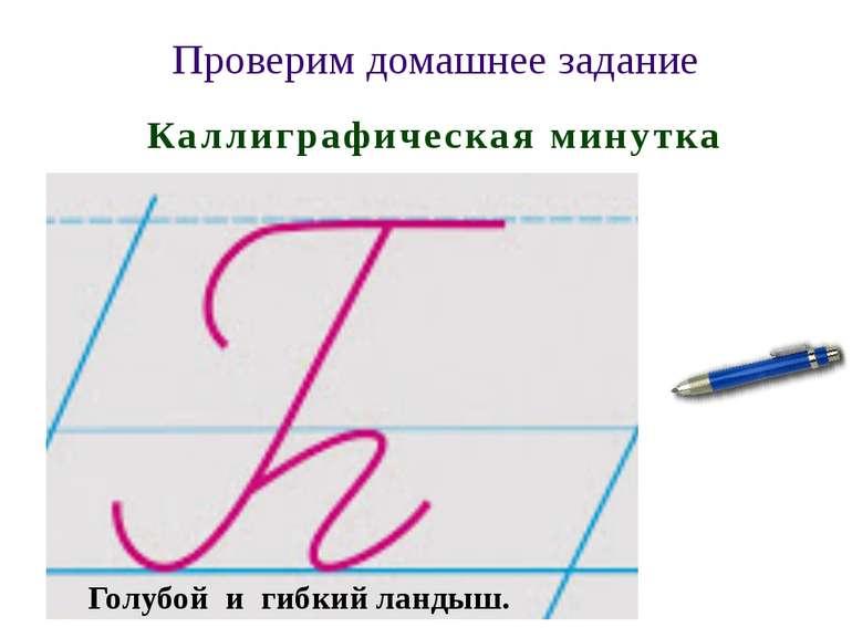 Проверим домашнее задание Каллиграфическая минутка Голубой и гибкий ландыш.
