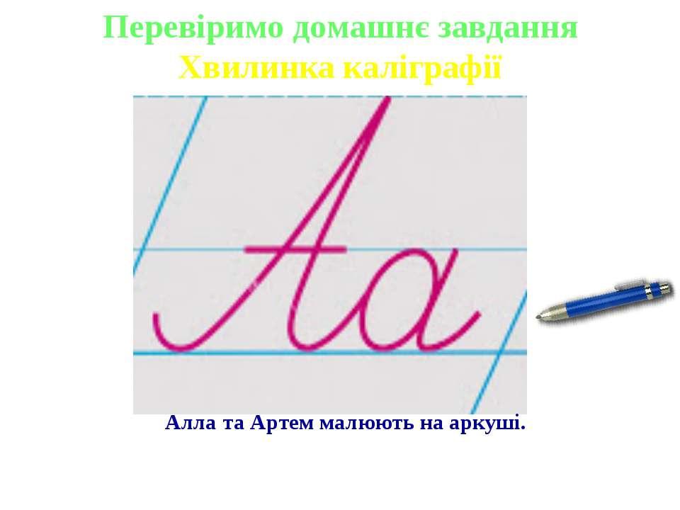 Перевіримо домашнє завдання Хвилинка каліграфії Алла та Артем малюють на аркуші.