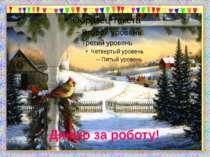 Дякую за роботу! http://aida.ucoz.ru