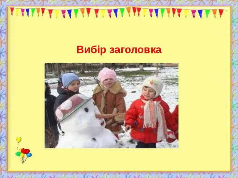 Вибір заголовка http://aida.ucoz.ru