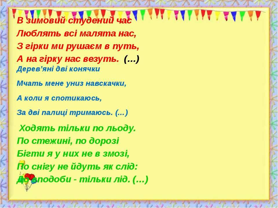 http://aida.ucoz.ru В зимовий студений час Люблять всі малята нас, З гірки ми...