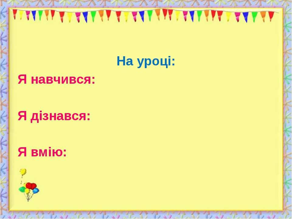 На уроці: Я навчився: Я дізнався: Я вмію: http://aida.ucoz.ru