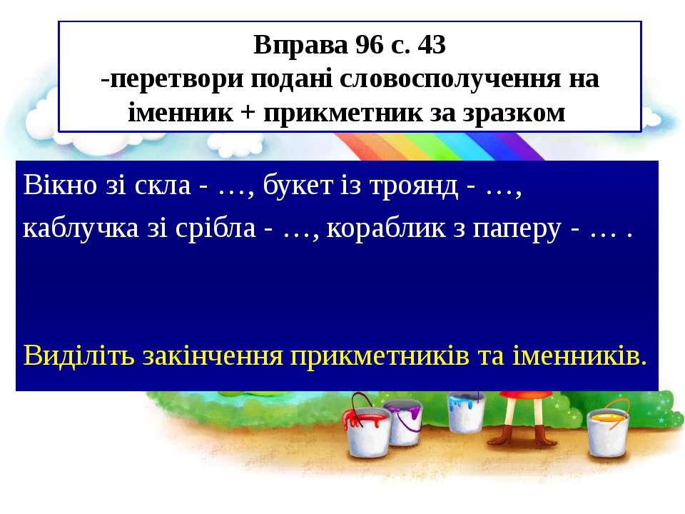 Вправа 96 с. 43 -перетвори подані словосполучення на іменник + прикметник за ...